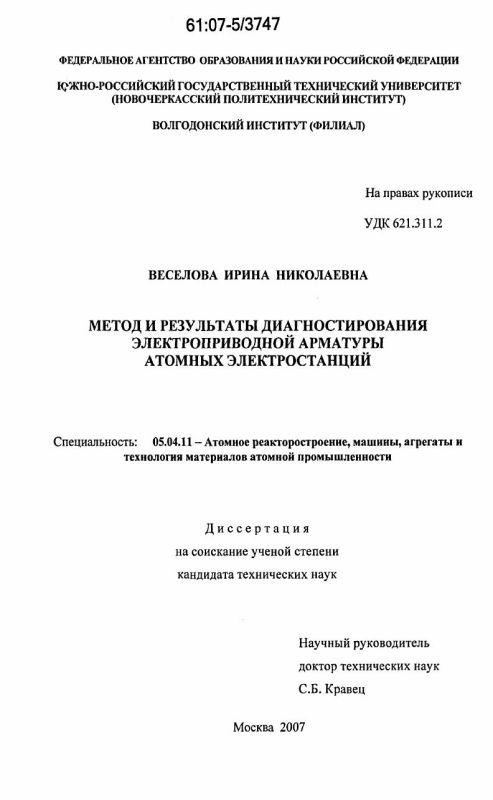 Титульный лист Метод и результаты диагностирования электроприводной арматуры атомных электростанций