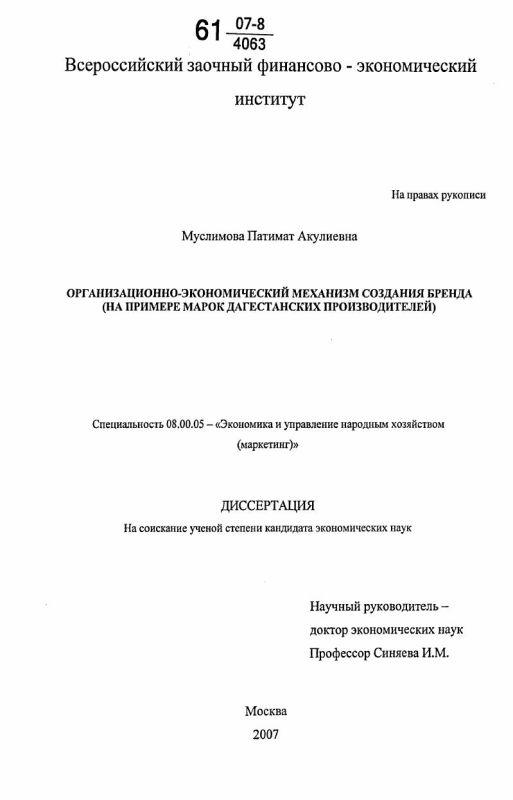Титульный лист Организационно-экономический механизм создания бренда : на примере марок дагестанских производителей