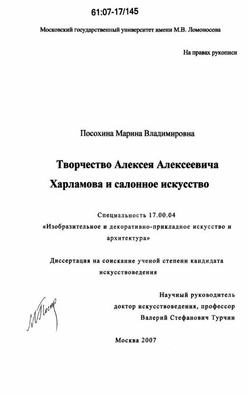 Титульный лист Творчество Алексея Алексеевича Харламова и салонное искусство