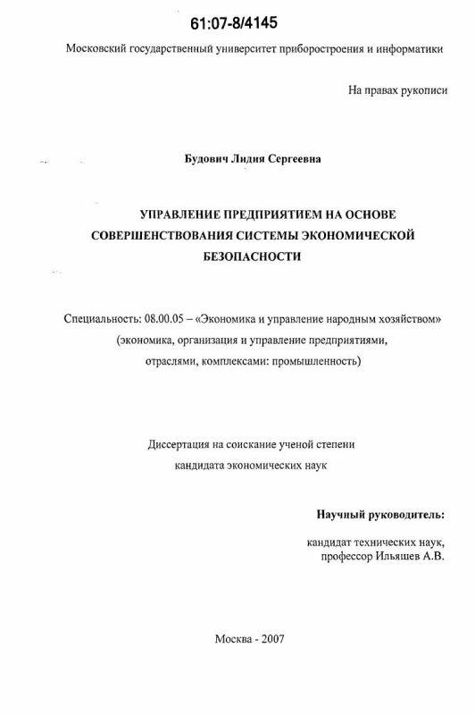 Титульный лист Управление предприятием на основе совершенствования системы экономической безопасности