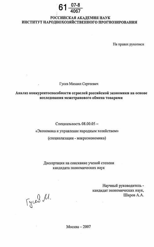 Титульный лист Анализ конкурентоспособности отраслей российской экономики на основе исследования межстранового обмена товарами
