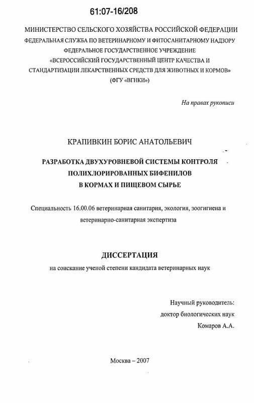 Титульный лист Разработка двухуровневой системы контроля полихлорированных бифенилов в кормах и пищевом сырье