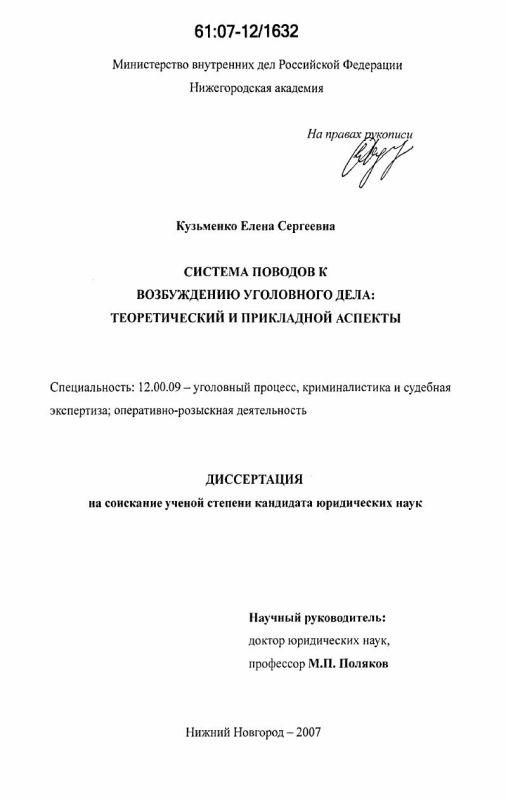 Титульный лист Система поводов к возбуждению уголовного дела: теоретический и прикладной аспекты