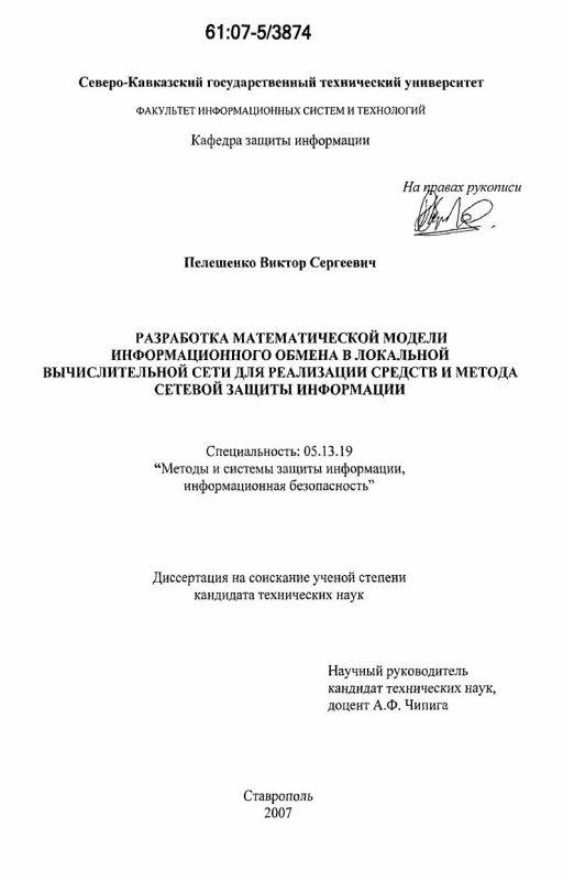 Титульный лист Разработка математической модели информационного обмена в локальной вычислительной сети для реализации средств и метода сетевой защиты информации