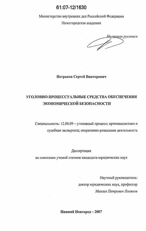 Титульный лист Уголовно-процессуальные средства обеспечения экономической безопасности