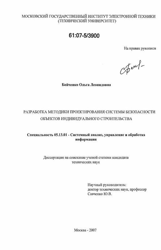 Титульный лист Разработка методики проектирования системы безопасности объектов индивидуального строительства