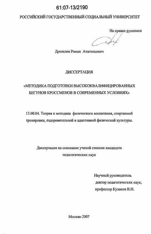 Титульный лист Методика подготовки высококвалифицированных бегунов кроссменов в современных условиях
