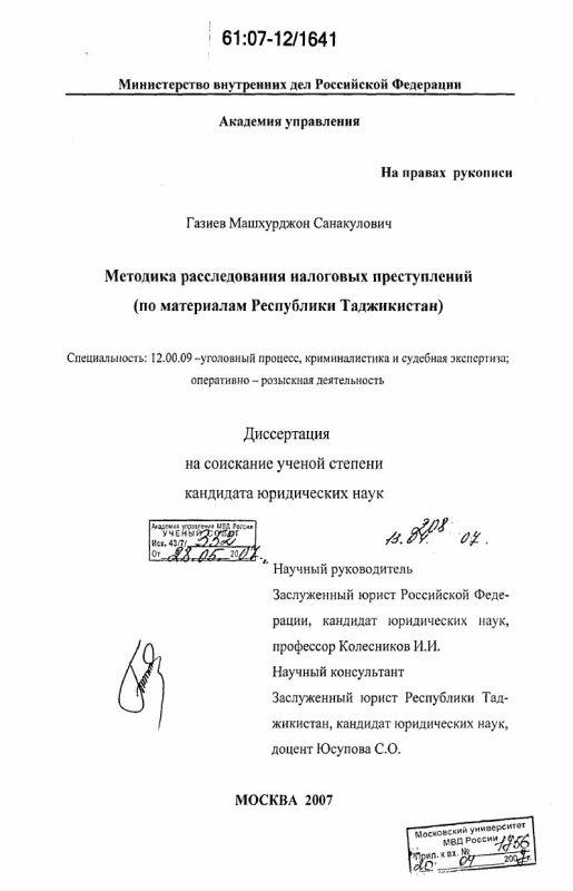 Титульный лист Методика расследования налоговых преступлений : по материалам Республики Таджикистан