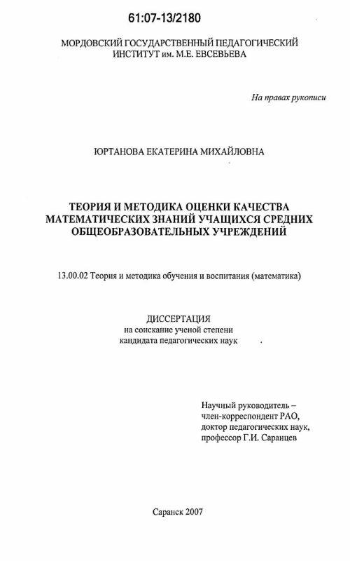 Титульный лист Теория и методика оценки качества математических знаний учащихся средних общеобразовательных учреждений