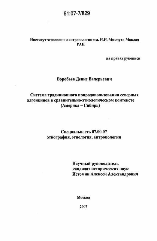 Титульный лист Система традиционного природопользования северных алгонкинов в сравнительно-этнологическом контексте : Америка - Сибирь
