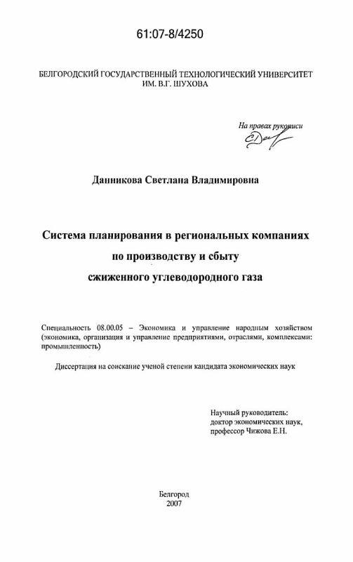 Титульный лист Система планирования в региональных компаниях по производству и сбыту сжиженного углеводородного газа