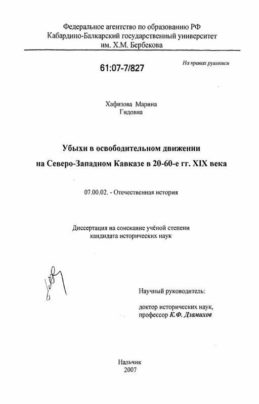 Титульный лист Убыхи в освободительном движении на Северо-Западном Кавказе в 20-60-е годы XIX века