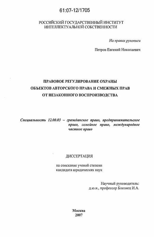 Титульный лист Правовое регулирование охраны объектов авторского права и смежных прав от незаконного воспроизводства