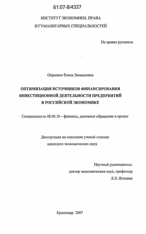 Титульный лист Оптимизация источников финансирования инвестиционной деятельности предприятий в российской экономике
