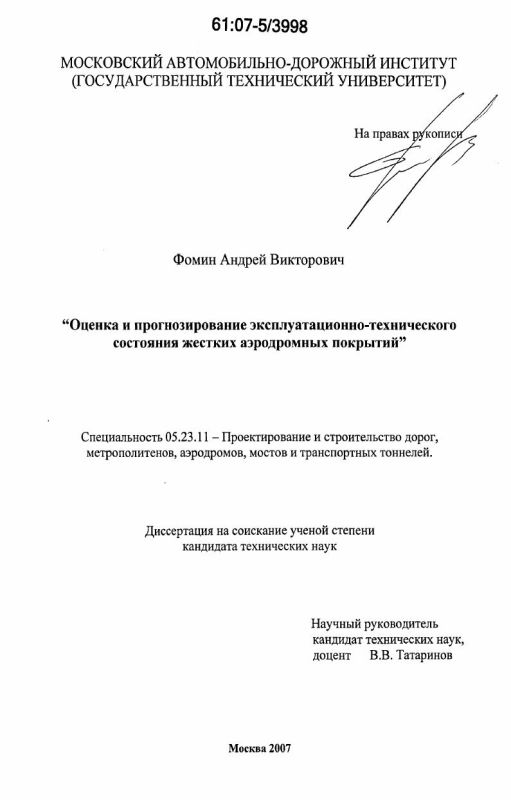 Титульный лист Оценка и прогнозирование эксплуатационно-технического состояния жестких аэродромных покрытий