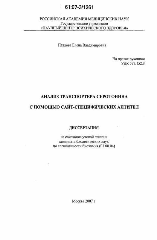 Транспортер серотонина анализ старомарьевский элеватор ставропольского края