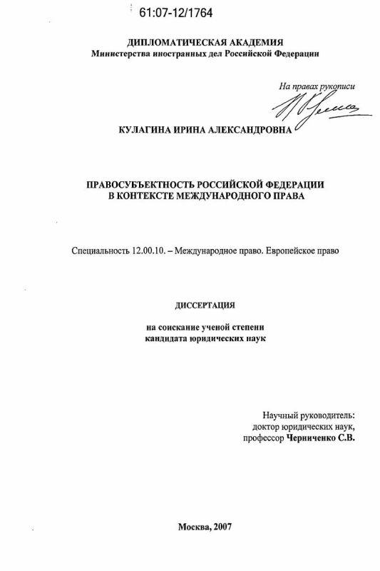 Титульный лист Правосубъектность Российской Федерации в контексте международного права