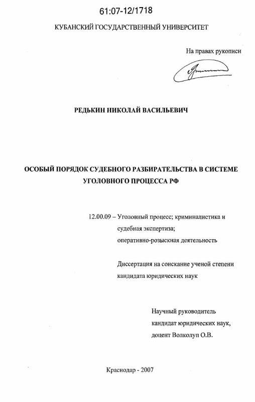 Титульный лист Особый порядок судебного разбирательства в системе уголовного процесса РФ