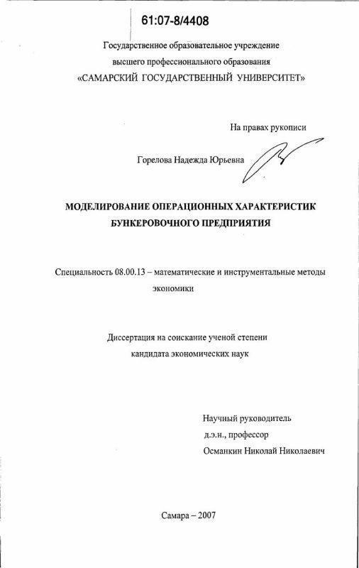 Титульный лист Моделирование операционных характеристик бункеровочного предприятия