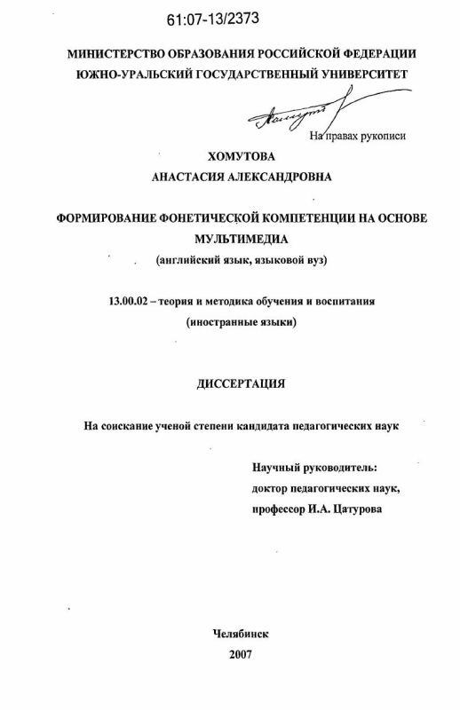 Титульный лист Формирование фонетической компетенции на основе мультимедиа : английский язык, языковой вуз