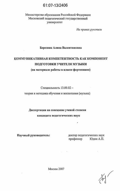 Титульный лист Коммуникативная компетентность как компонент подготовки учителя музыки : на материале работы в классе фортепиано