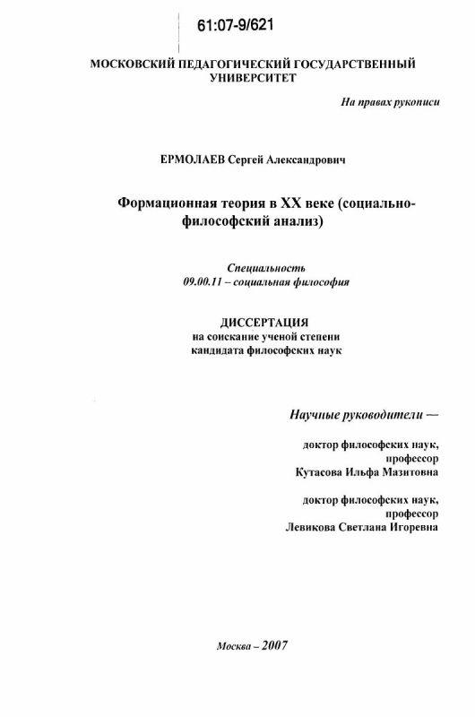 Титульный лист Формационная теория в XX веке : социально-философский анализ
