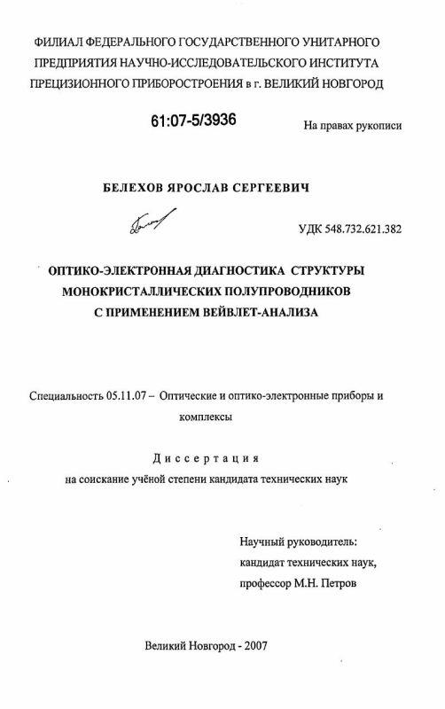 Титульный лист Оптико-электронная диагностика структуры монокристаллических полупроводников с применением вейвлет-анализа