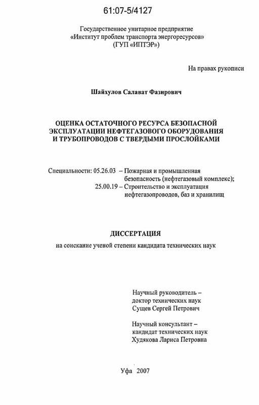 Титульный лист Оценка остаточного ресурса безопасной эксплуатации нефтегазового оборудования и трубопроводов с твердыми прослойками