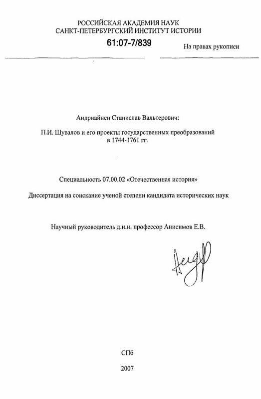 Титульный лист П.И. Шувалов и его проекты государственных преобразований в 1744-1761 гг.