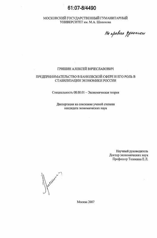Титульный лист Предпринимательство в банковской сфере и его роль в стабилизации экономики России