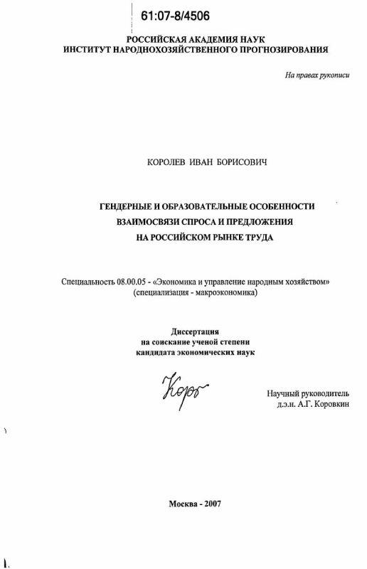 Титульный лист Гендерные и образовательные особенности взаимосвязи спроса и предложения на российском рынке труда