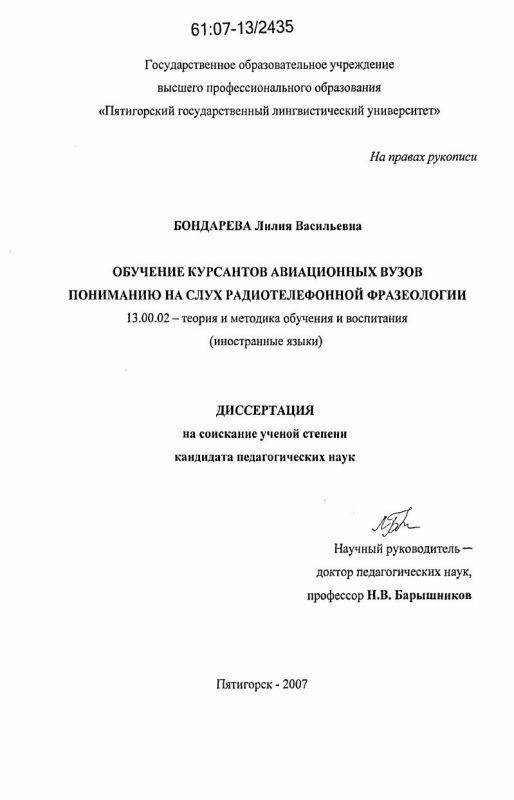 Титульный лист Обучение курсантов авиационных вузов пониманию на слух радиотелефонной фразеологии