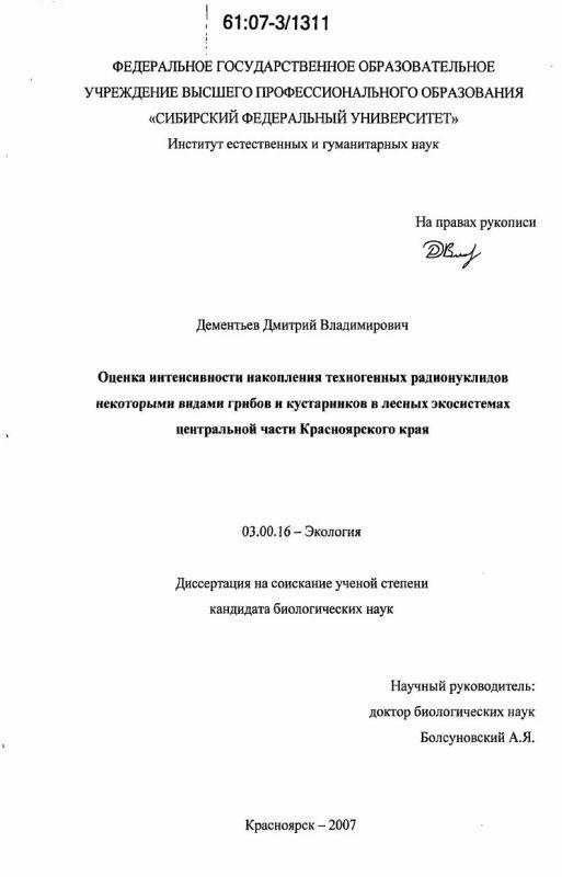 Титульный лист Оценка интенсивности накопления техногенных радионуклидов некоторыми видами грибов и кустарников в лесных экосистемах центральной части Красноярского края