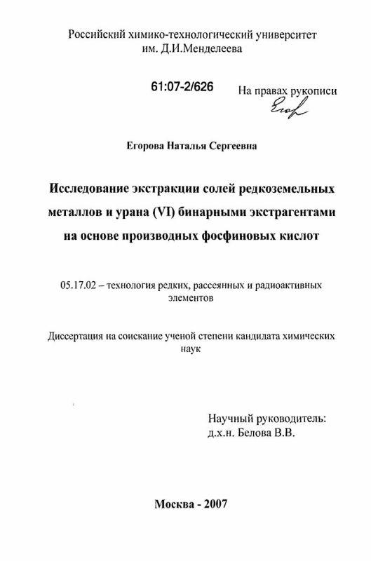 Титульный лист Исследование экстракции солей редкоземельных металлов и урана (VI) бинарными экстрагентами на основе производных фосфиновых кислот