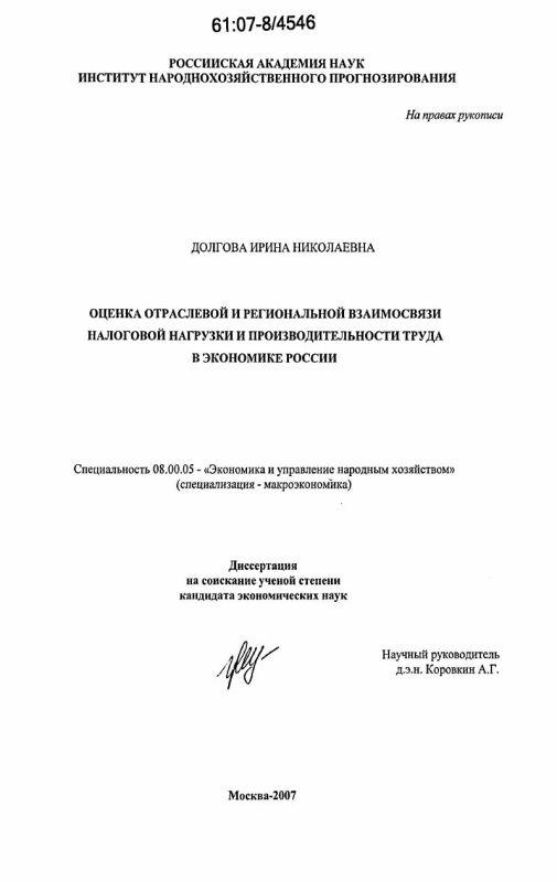 Титульный лист Оценка отраслевой и региональной взаимосвязи налоговой нагрузки и производительности труда в экономике России