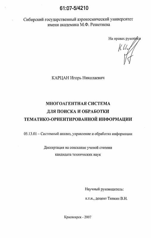 Титульный лист Многоагентная система для поиска и обработки тематико-ориентированной информации