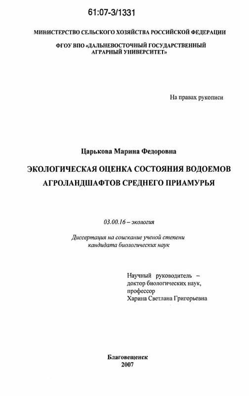 Титульный лист Экологическая оценка состояния водоемов агроландшафтов Среднего Приамурья