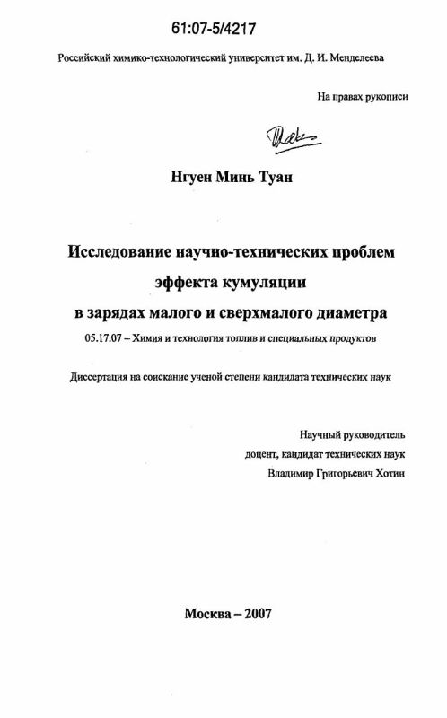 Титульный лист Исследование научно-технических проблем эффекта кумуляции в зарядах малого и сверхмалого диаметра