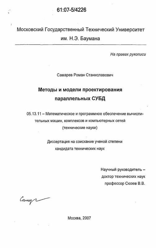 Титульный лист Методы и модели проектирования параллельных СУБД