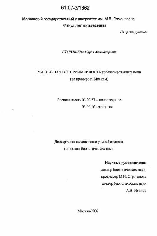 Титульный лист Магнитная восприимчивость урбанизированных почв : на примере г. Москвы