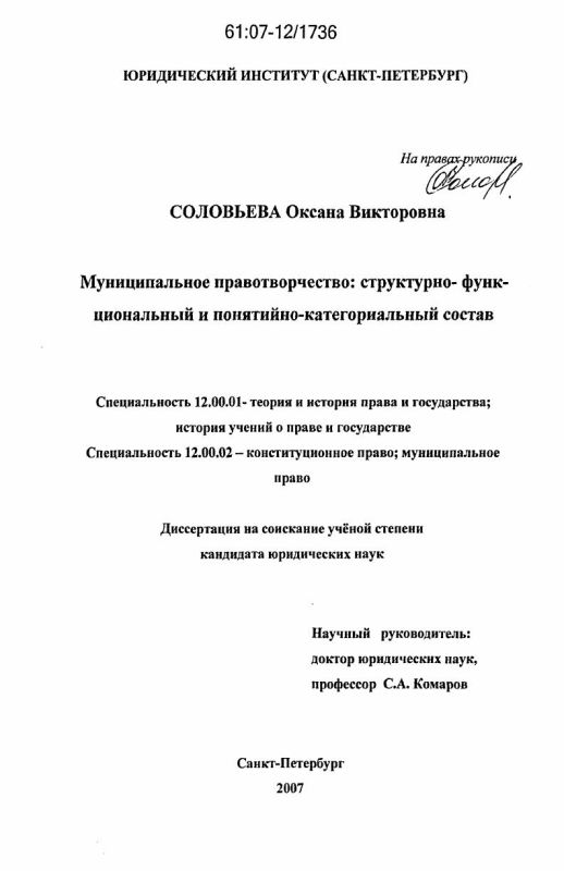 Титульный лист Муниципальное правотворчество : структурно-функциональный и понятийно-категориальный состав