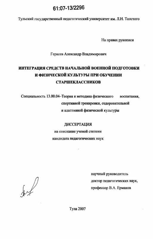 Титульный лист Интеграция средств начальной военной подготовки и физической культуры при обучении старшеклассников