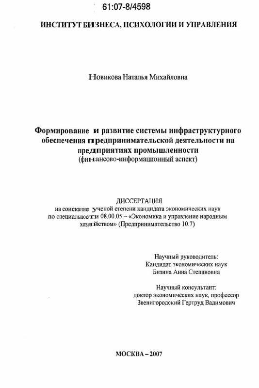 Титульный лист Формирование и развитие системы инфраструктурного обеспечения предпринимательской деятельности на предприятиях промышленности : финансово-информационный аспект