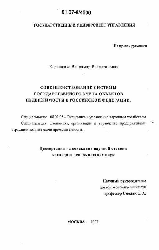 Титульный лист Совершенствование системы государственного учета объектов недвижимости в Российской Федерации