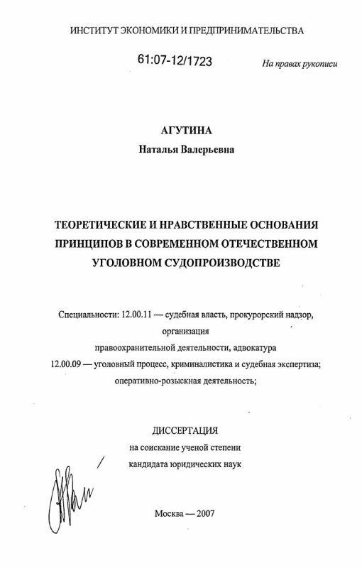 Титульный лист Теоретические и нравственные основания принципов в современном отечественном уголовном судопроизводстве