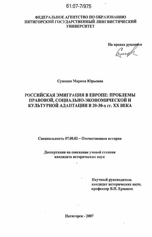 Титульный лист Российская эмиграция в Европе: проблемы правовой, социально-экономической и культурной адаптации в 20-30-х гг. XX века
