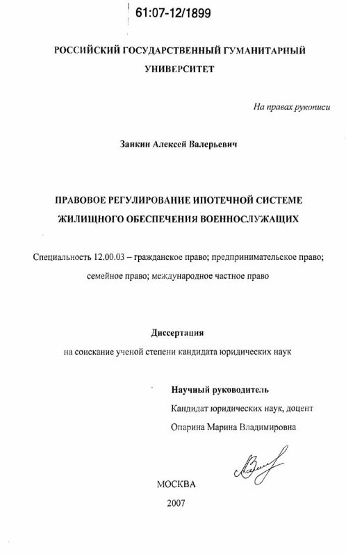 Титульный лист Правовое регулирование ипотечной системы жилищного обеспечения военнослужащих