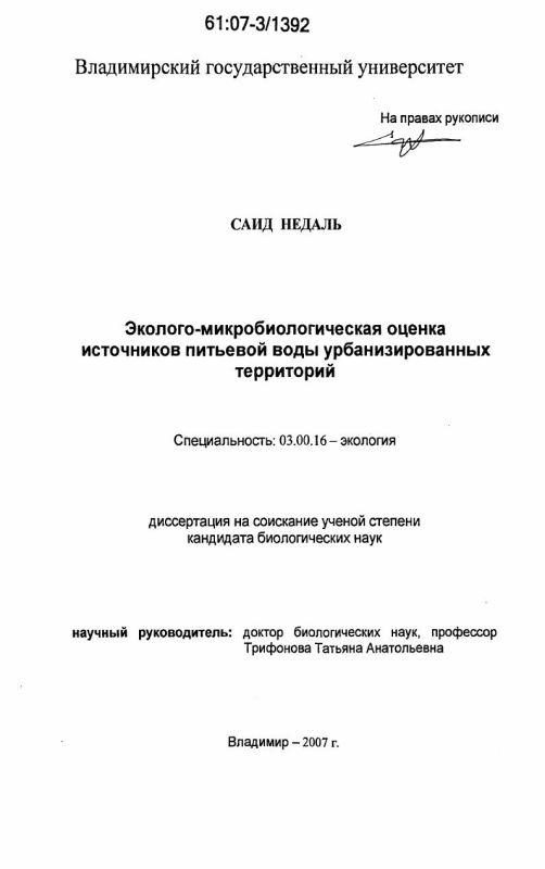 Титульный лист Эколого-микробиологическая оценка источников питьевой воды урбанизированных территорий