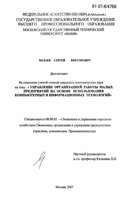 Титульный лист Управление организацией работы малых предприятий на основе использования компьютерных и информационных технологий