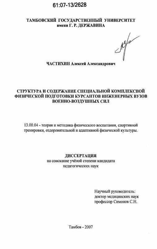 Титульный лист Структура и содержание специальной комплексной физической подготовки курсантов инженерных вузов военно-воздушных сил